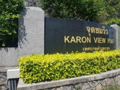 entrance to Karon View Point, Phuket trip